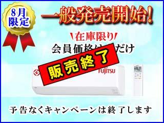 【8月限定】会員価格エアコンを一般発売開始!