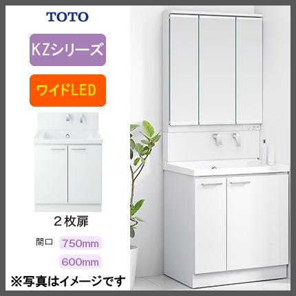 TOTO KZシリーズ 750幅 スウィング3面鏡(ワイドLED)エコミラー 2枚扉