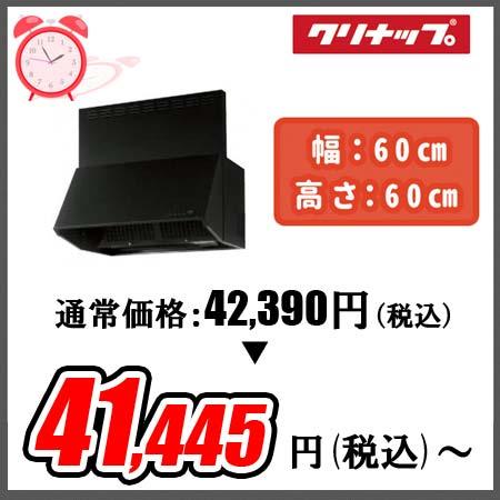 クリナップレンジフード ZRS60NBC12FKZ-E