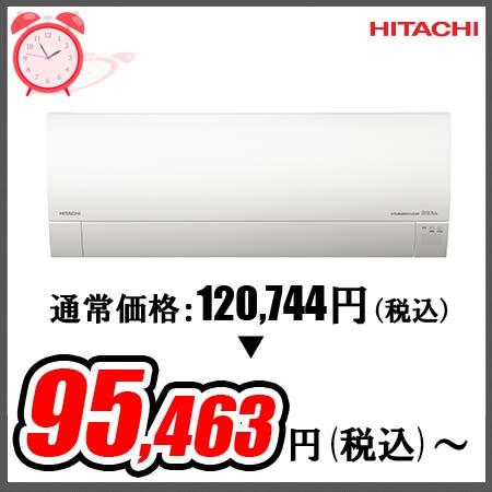 日立エアコン MJシリーズ RAS-MJ25H(主に8畳用)
