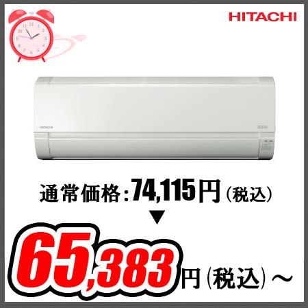 日立エアコン AJシリーズ RAS-AJ22H(主に6畳用)