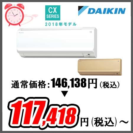 ダイキンエアコン CXシリーズ S28VTCXS(主に10畳用)