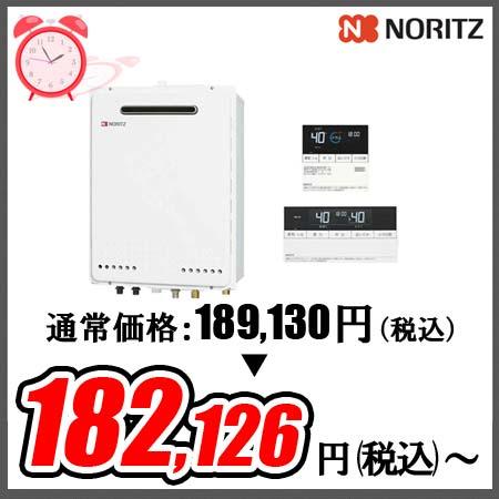 ノーリツ GT-2050SAWX-2BL-set