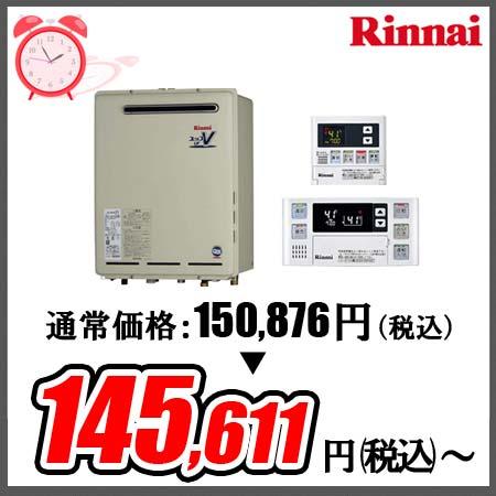 リンナイ RUF-A1610SAW(A)