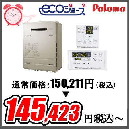 パロマ FH-E248AWL(MFC-128)