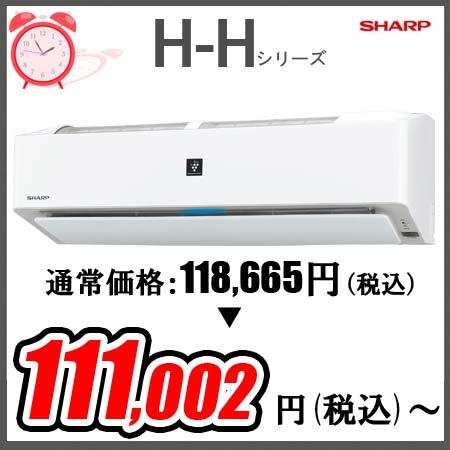 シャープ エアコン AY-H28H(主に10畳用)