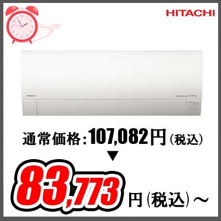 日立エアコン MJシリーズ RAS-MJ22H(主に6畳用)