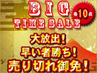 【1月31日お昼12時まで】「新春限定」ビッグタイムセール終了