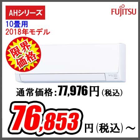 富士通エアコン AHシリーズ