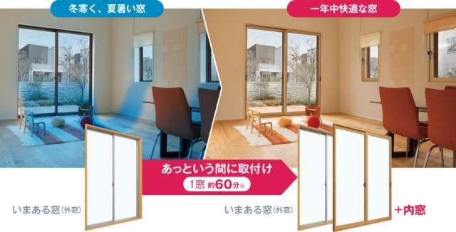 隙間テープ/断熱シート/インナーサッシ(内窓)でお部屋を快適に