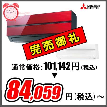 三菱エアコン MSZ-AXV2218(主に6畳用)