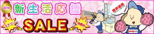 新生活応援セール!エアコン&洗面化粧台大特価!!