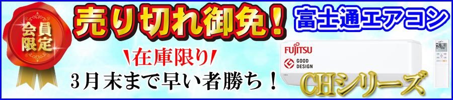 ※会員限定※【3月末まで】富士通エアコン CHシリーズ早い者勝ちセール開催中!