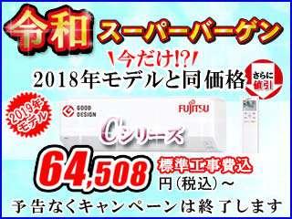 新元号「令和」スーパーバーゲン!【2019年モデル】富士通エアコン「Cシリーズ」