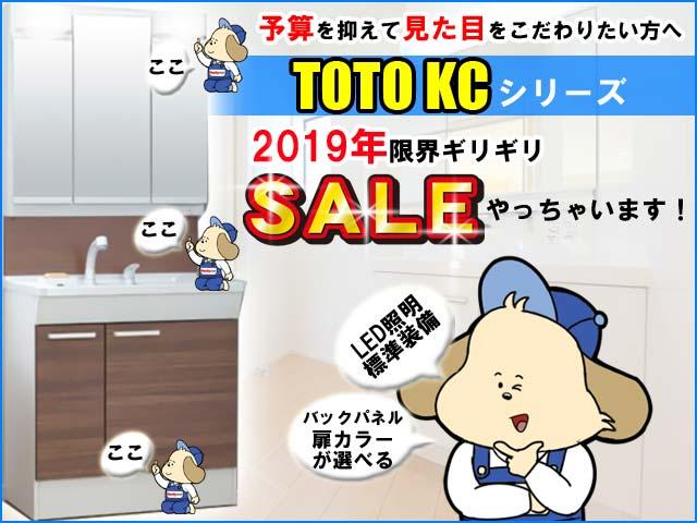 TOTO洗面化粧台-750mm幅「KCシリーズ」1面鏡2枚扉-1番人気商品へ交換