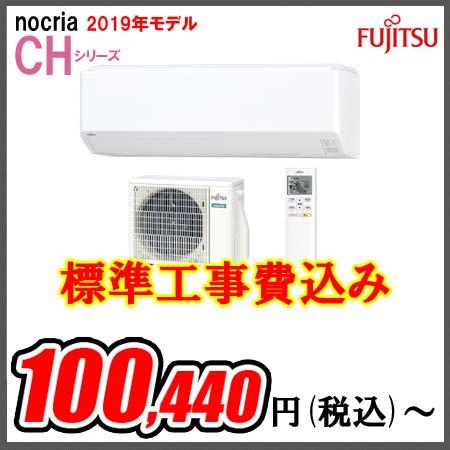 【2019年モデル】富士通エアコン「CHシリーズ」 AS-C409H(主に14畳用)