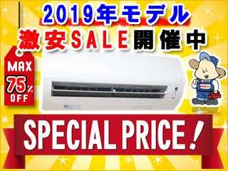 【2019年モデル】~SPECIAL PRICE~エアコン激安SALE開催中!