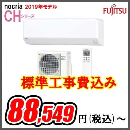 【2019年モデル】富士通エアコン「CHシリーズ」 AS-C369H(主に12畳用)