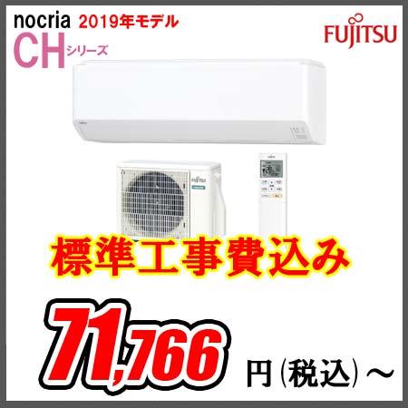 【2019年モデル】富士通エアコン「CHシリーズ」 AS-C259H(主に8畳用)