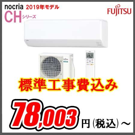 【2019年モデル】富士通エアコン「CHシリーズ」 AS-C289H(主に10畳用)