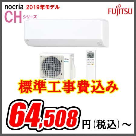 【2019年モデル】富士通エアコン「CHシリーズ」 AS-C229H(主に6畳用)