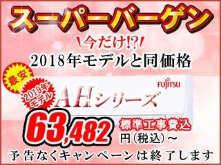 ★新登場★ハンディマン最安!【2019年モデル】富士通エアコン「AHシリーズ」
