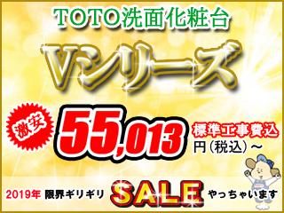 TOTO Vシリーズ洗面化粧台セール開催中