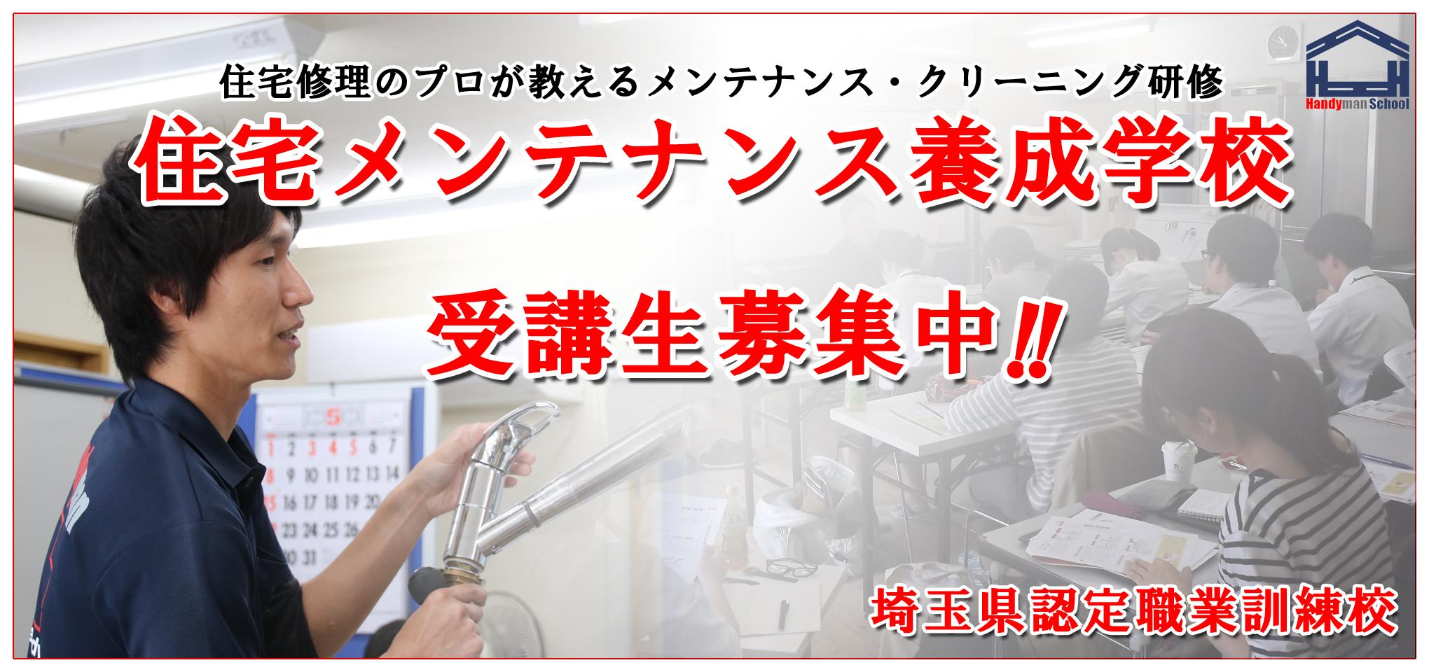 住宅メンテナンス養成学校受講生募集中!