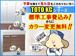 TOTO洗面化粧台 KCシリーズセール