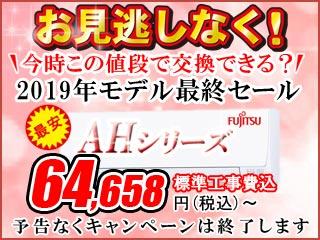 ★2019年モデル最終セール★富士通エアコン「AHシリーズ」」