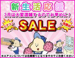 ★新生活応援セール★「エアコン・洗面化粧台」3月末までの大特価!