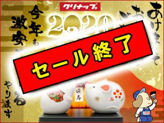 【新春限定】2020年初売り「クリナップ」製品セール
