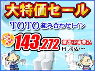 【2020年2月新発売!】TOTOピュアレスト組み合わせトイレ★大特価セール★