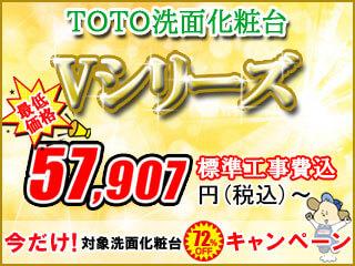 今だけ!TOTO洗面化粧台「Vシリーズ」72%OFFキャンペーン!