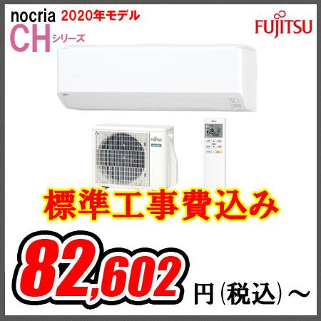【2020年モデル】富士通エアコン「CHシリーズ」 AS-CH250K(主に8畳用)