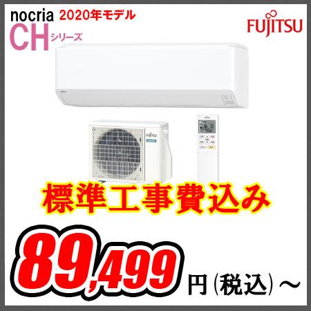 【2020年モデル】富士通エアコン「CHシリーズ」 AS-CH280K(主に10畳用)
