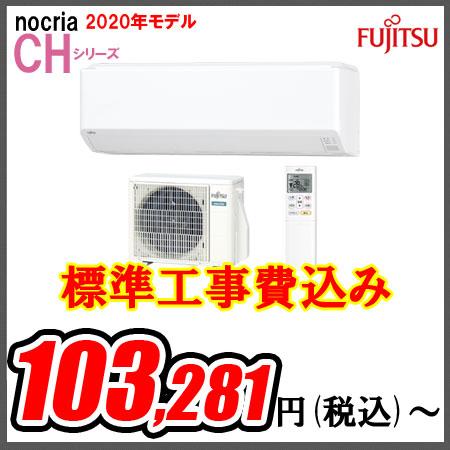 【2020年モデル】富士通エアコン「CHシリーズ」 AS-CH360K(主に12畳用)