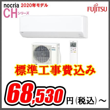 【2020年モデル】富士通エアコン「CHシリーズ」 AS-CH220K(主に6畳用)