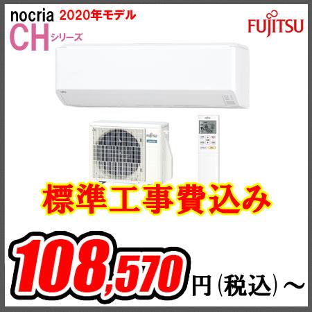 【2020年モデル】富士通エアコン「CHシリーズ」 AS-CH400K(主に14畳用)