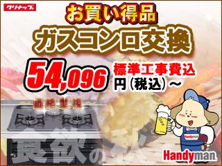 【クリナップ製】「ガスコンロ」標準工事費込みの激安セール!