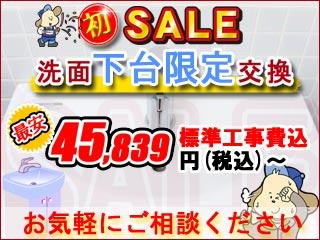 【ハンディマン初】洗面下台のみ交換セール!