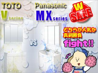 TOTO「Vシリーズ」/Panasonic「MXシリーズ」洗面化粧台 Wセール開催中!