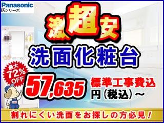 【超激安】Panasonic(パナソニック)洗面化粧台「MXシリーズ」