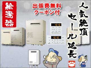 【超得】「給湯器」出張費無料クーポン付きセール開催中!
