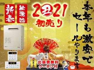 【2021年(令和3年)初売】★新春初売★お年玉付きセール開催中!