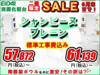 【6月末まで】永大産業(EIDAI)洗面化粧台「シャンピーヌプレーン」
