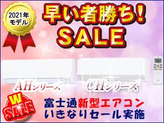 【2021年モデル】富士通ノクリアエアコン「AH/CH」シリーズWセール開催!