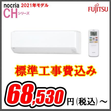 【2021年モデル】富士通エアコン「CHシリーズ」 AS-CH221L(主に6畳用)
