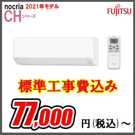 【2021年モデル】富士通エアコン「CHシリーズ」 AS-CH251L(主に8畳用)