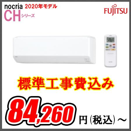【2021年モデル】富士通エアコン「CHシリーズ」 AS-CH281L(主に10畳用)